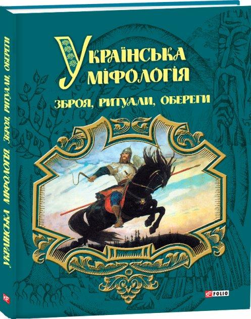 Українська міфологія. Зброя, ритуали, обереги - Кононенко О. (9789660378957) - изображение 1