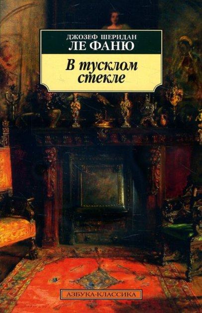 В тусклом стекле - Джозеф Шеридан Ле Фаню (978-5-389-15733-0) - изображение 1