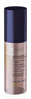 Двухфазный спрей для волос Estel Professional Luxury Color Haute Couture 100 мл (4606453065151)