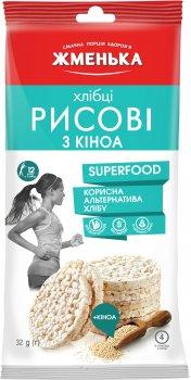 Упаковка хлебцов рисовых Жменька с киноа 32 г х 15 шт (4820152182289)