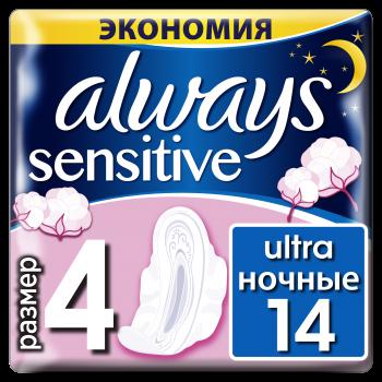 Гигиенические прокладки Always Ultra Sensitive Night, 14 шт. (037645)