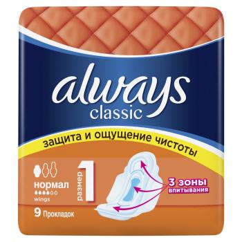 Гигиенические прокладки Always Classic Normal, 9 шт. (084562)
