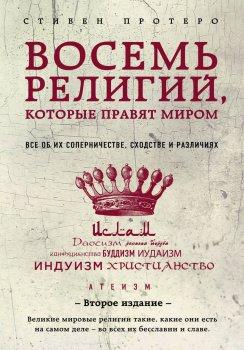 Восемь религий, которые правят миром: Все об их соперничестве, сходстве и различиях (2-е издание) - Протерро Стивен (9786177764488)