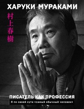 Писатель как профессия - Харуки Мураками (9789669934963)