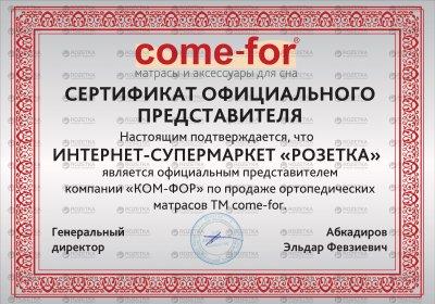Come-for Лідер 160х200 см (2560651602001)