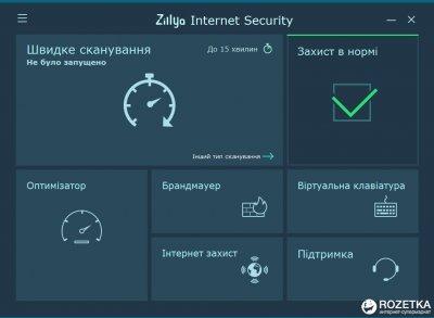 Антивірус Zillya! Internet Security (код активації на 1 рік 1 ПК, скретч-картка)