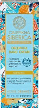 Облепиховый крем для рук Natura Siberica 75 мл (4744183010222)