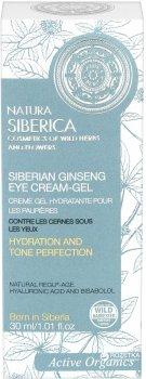 Увлажняющий крем-гель для век Natura Siberica от темных кругов под глазами 30 мл (4744183011137)