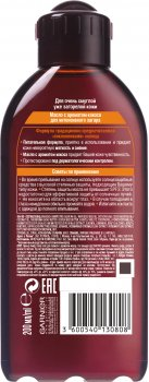 Олія для інтенсивної засмаги Garnier Ambre Solaire SPF 2 з ароматом кокоса 200 мл (3600540130808)