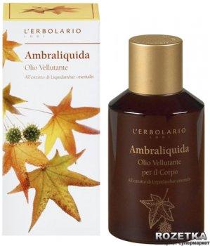 Масло для тіла Lerbolario Легка Амбра 125 мл (8022328103081)