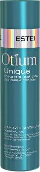 Шампунь-активатор роста волос Estel Professional Otium Unique 250 мл (4606453046969)
