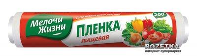 Плівка для продуктів Дрібниці Життя 200 м (4823058315232)
