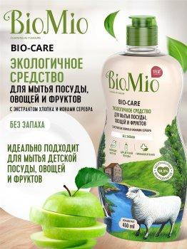 Антибактериальное гипоаллергенное эко средство для мытья посуды, овощей и фруктов BioMio Bio-Care без запаха концентрат 450 мл (4603014004376)