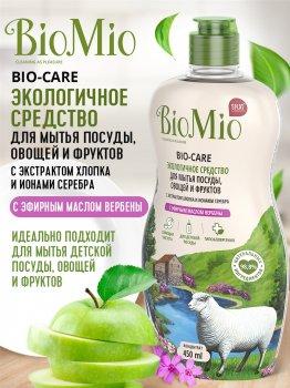 Антибактериальное гипоаллергенное эко средство для мытья посуды, овощей и фруктов BioMio Bio-Care Вербена концентрат 450 мл (4603014004406)