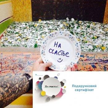 """Подарочный сертификат на битье посуды в антистрессовом центре """"Стрессoff"""" на набор """"На счастье""""."""