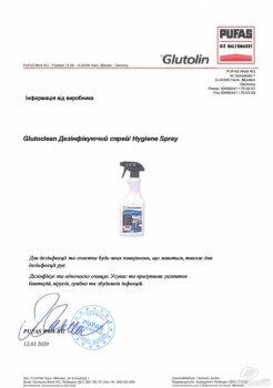 Дезінфікуючий спрей Glutoclean 0.75 л (4044899388920)