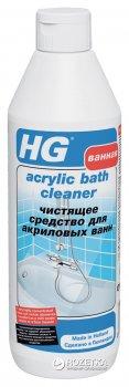 Миючий засіб для акрилових ванн HG 0.5 л (8711577122935)