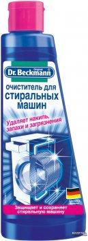 Очиститель для стиральных машин Dr.Beckmann 250 мл (4008455335612)