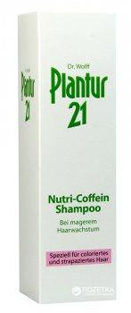 Шампунь Plantur 21 питательный с кофеином 250 мл (4008666710024)