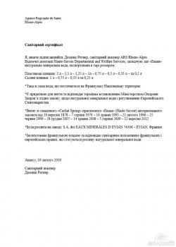Упаковка минеральной негазированной воды Evian 0.75 л х 12 бутылок (3068320103389_3068320103433)