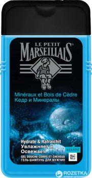 Гель-шампунь Le Petit Marseillais Кедр и минералы 200 мл (3574661190365)