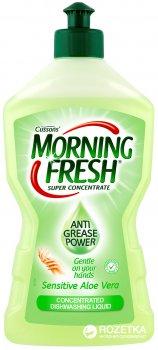 Жидкость для мытья посуды Morning Fresh Sensitive Aloe Vera Cуперконцентрат 450 мл (5900998022983)