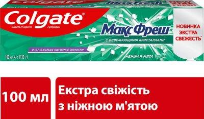 Зубная паста Colgate Макс Фреш Нежная мята 100 мл (5900273133151)