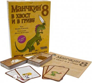 Настільна гра Hobby World Манчкін 8. У хвіст і у Гриву (4620011811998)