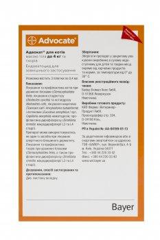 Краплі Bayer Адвокат від заражень ендо та екто паразитами для котів до 4 кг 3 піпетки (4007221031963)