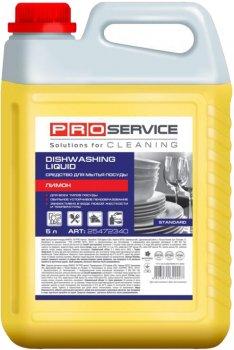 Средство для мытья посуды PRO service Standart Лимон 5 л (4823071622027)