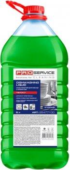 Средство для мытья посуды PRO service Яблоко 5 л (4823071614503)