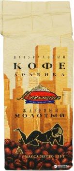 Кава мелена Manhattan 125 г (4600956000374)