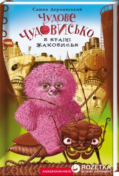 Чудове чудовисько в країнi жаховиськ - Сашко Дерманський (9786175850015)