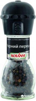 Перець чорний Kotanyi 36 г в млині (9001414041116)