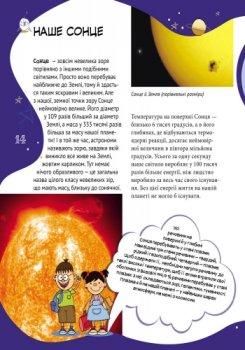 Все про все. Велика енциклопедія молодшого школяра - Батій Я. А. (9786170923189)