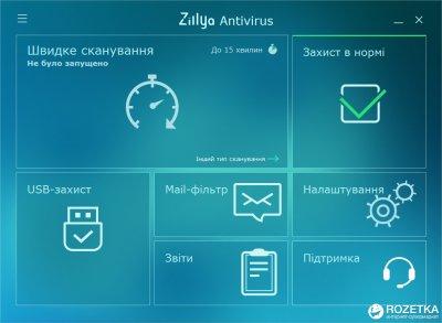 Антивирус Zillya! Антивирус (код активации на 1 год 2 ПК, скретч-карточка)