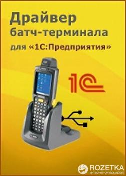 Драйвер терміналу збору даних Клеверенс Софт 1С: Підприємства для Mobile Smarts 2.7 на 1 терминал (електронна ліцензія) (Alls70272 1term)