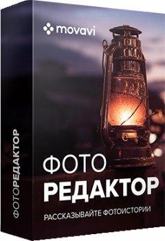 Movavi Фоторедактор 6 Персональний для 1 ПК (електронна ліцензія) (MovFRed W pers)