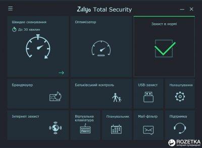 Антивірус Zillya! Total Security (код активації на 1 рік 2 ПК, скретч-картка)