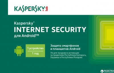 Kaspersky Internet Security 2017 для Android на 1 пристрій/1 рік (скретч-картка)