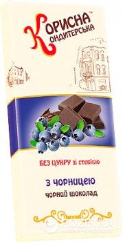 Шоколад Корисна Кондитерська Черный с черникой со стевией 100 г (4820158920076)