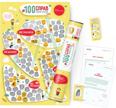 Скретч-постер 1DEA.me 100 Справ Junior Edition (100JUA)