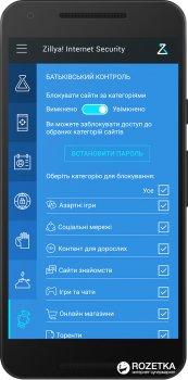 Zillya! Security for Android на 1 рік для 1 пристрою (скретч-картка)