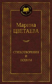 Марина Цветаева. Стихотворения и поэмы - Марина Цветаева (978-5-389-17300-2)
