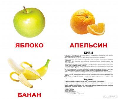 Набор карточек Вундеркинд с пеленок Фрукты 20 шт на русском языке Ламинация (418) (2100064094446)