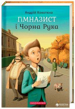 Гімназист і Чорна Рука - Андрій Кокотюха (9786175851081)