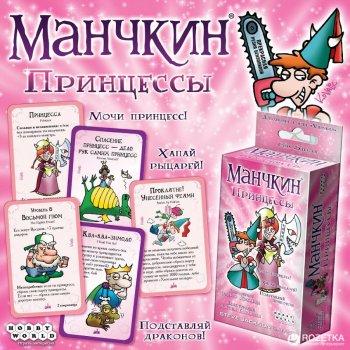Настільна гра Hobby World Манчкін: Принцеси (4620011816993)