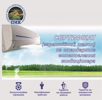 Сертификат на установку кондиционера от 7000 до 9000 BTU