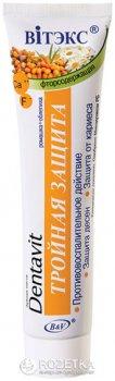 Зубная паста Витэкс Dentavit Тройная защита с фтором 160 мл (4810153011244)