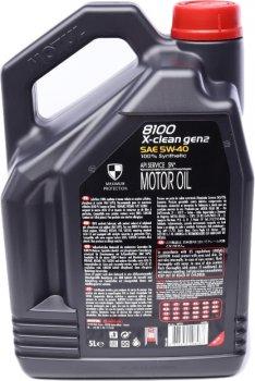 Моторна олива Motul X-clean 8100 gen2 5W-40 5 л (854151)
